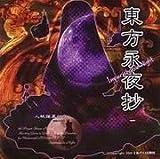 東方永夜抄 〜 Imperishable Night.[同人PCソフト]