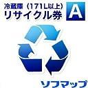 【ソフマップ専用】冷蔵庫 フリーザー(171リットル以上)リサイクル券 A ※本体購入時冷蔵庫リサイクルを希望される場合
