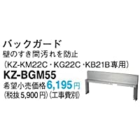 Panasonic バックガード KZ-BGM55