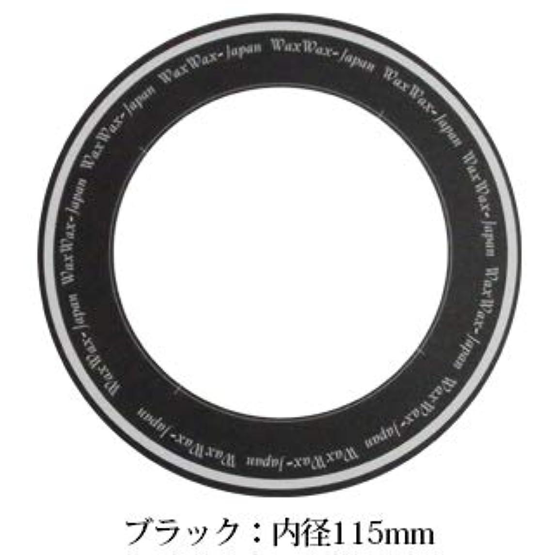 かろうじて高度革命的ワックス脱毛用カラー 50枚入 ワックスウォーマー専用 (Bタイプ ブラック 内径:115mm)