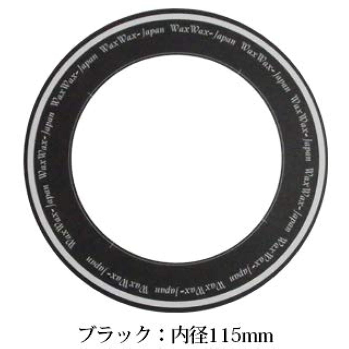 土器シニスグラムワックス脱毛用カラー 50枚入 ワックスウォーマー専用 (Bタイプ ブラック 内径:115mm)