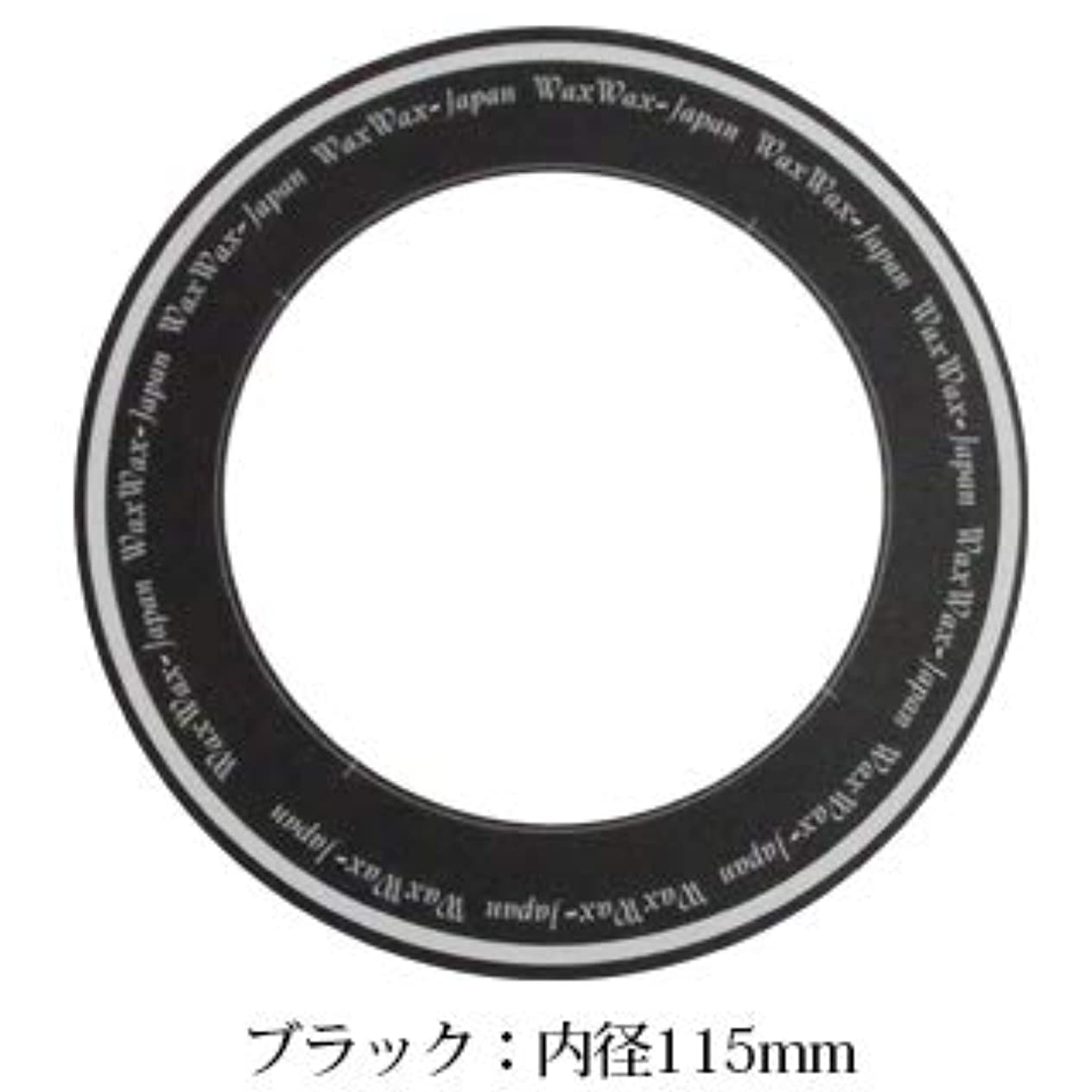 痛み効果的にハイランドワックス脱毛用カラー 50枚入 ワックスウォーマー専用 (Bタイプ ブラック 内径:115mm)