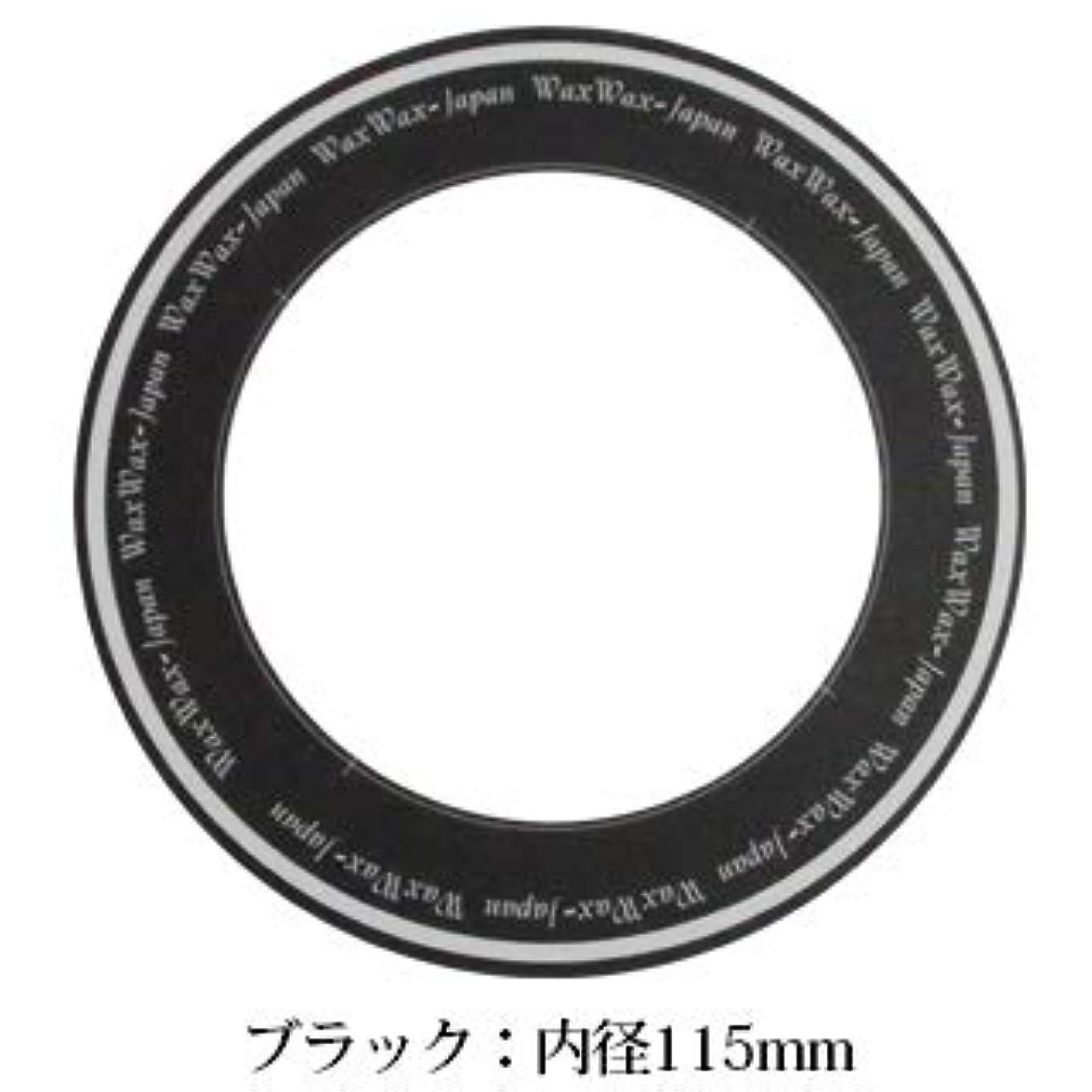 気づかない誓約セッティングワックス脱毛用カラー 50枚入 ワックスウォーマー専用 (Bタイプ ブラック 内径:115mm)