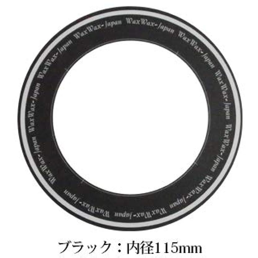 全体堀モデレータワックス脱毛用カラー 50枚入 ワックスウォーマー専用 (Bタイプ ブラック 内径:115mm)