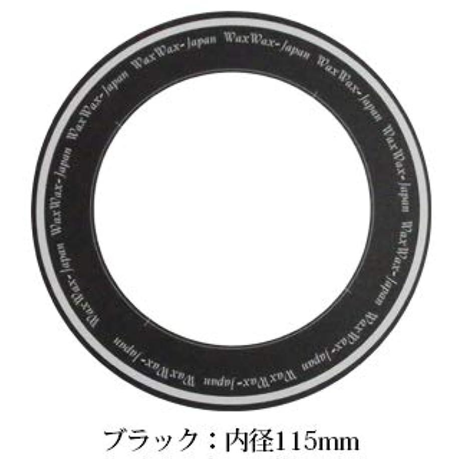 仲介者対応する熟達ワックス脱毛用カラー 50枚入 ワックスウォーマー専用 (Bタイプ ブラック 内径:115mm)