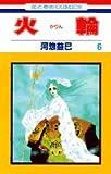 火輪 (6) (花とゆめCOMICS)