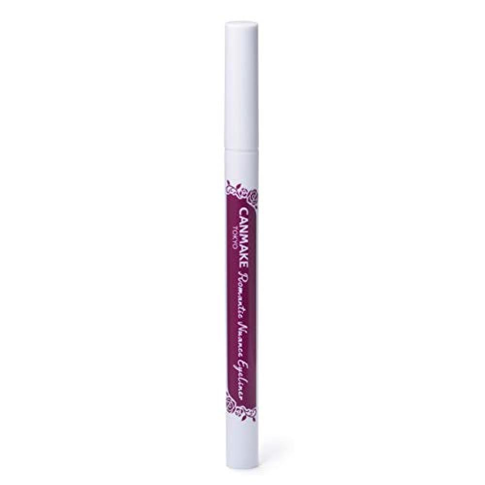 良性大きなスケールで見るとスワップキャンメイク ロマンティックニュアンスアイライナー02モーヴナイト0.55ml