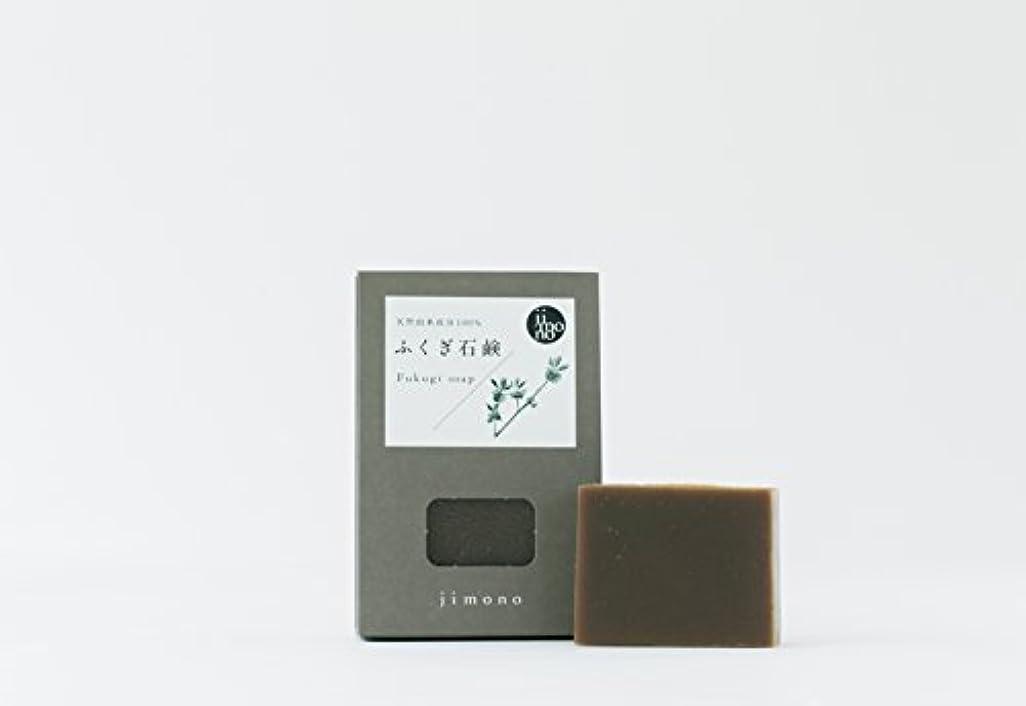 コンデンサー多用途成功したふくぎ石鹸