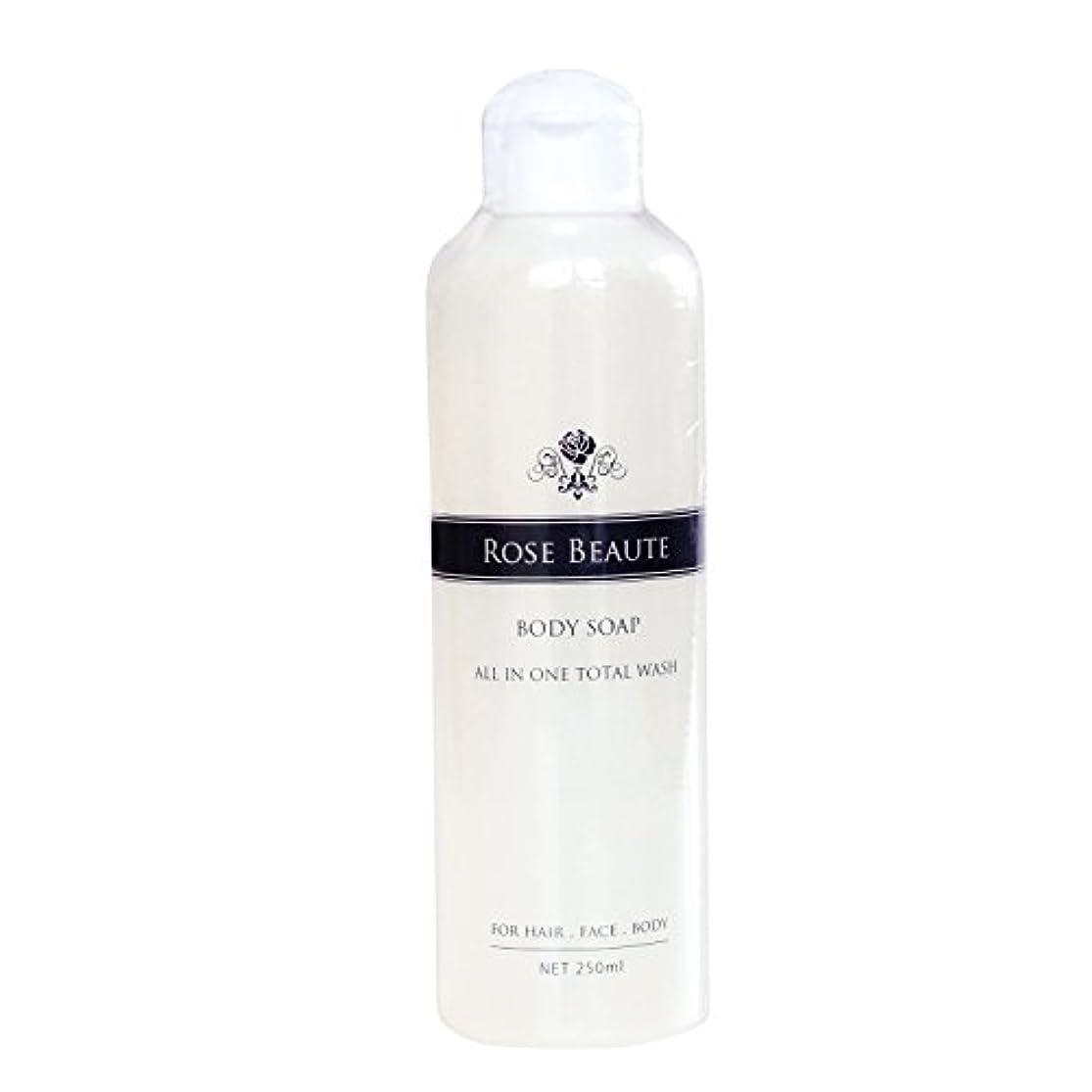 病者品揃え普遍的なRose Beaute(ロサボーテ) 無添加 ノンシリコン ボディーソープ (髪?顔?からだ用) ボトル 250ml 全身シャンプー 日本製
