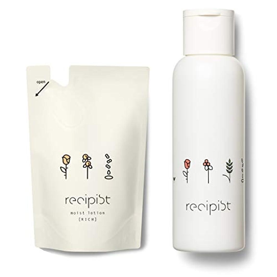 回るやる歩道レシピスト しっかりうるおう化粧水 リッチ (しっとり) 詰め替え用 180mL + 選べるボトル (ホワイト) 自然由来成分