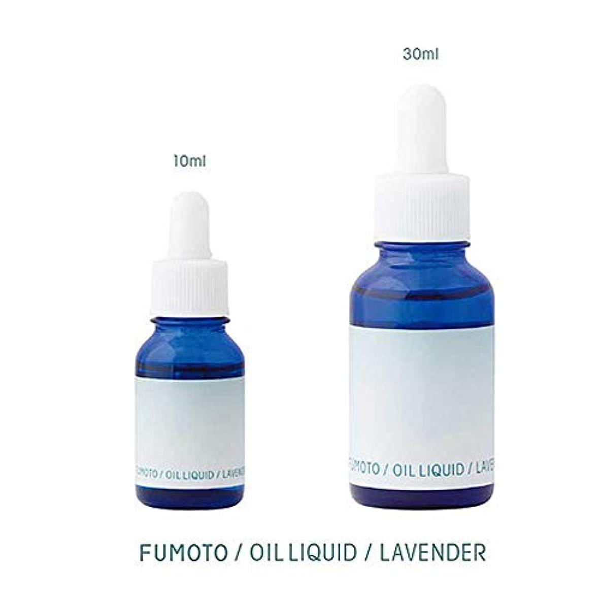 選ぶ栄光ネイティブやわらか FUMOTO美容液 ラベンダー 30ml