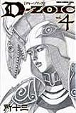 DーZOIC 4 (少年チャンピオン・コミックス)