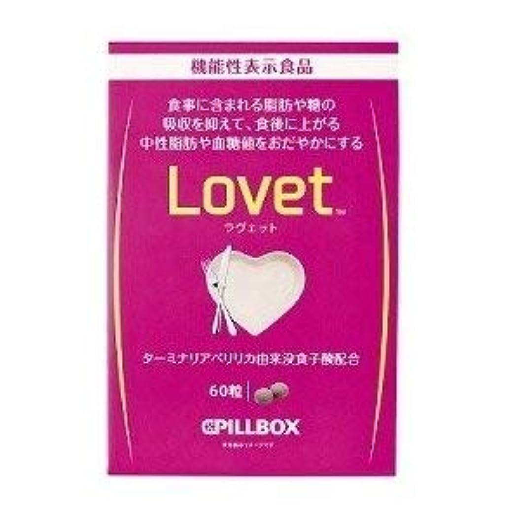 プレゼント差別化するブラケットピルボックス Lovet(ラヴェット)60粒 10個セット
