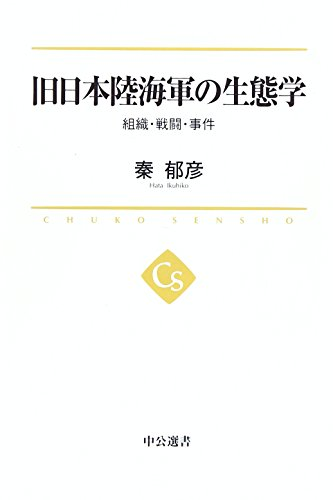 旧日本陸海軍の生態学 - 組織・戦闘・事件 (中公選書)の詳細を見る
