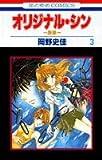 オリジナル・シン 第3巻―原罪 (花とゆめCOMICS)