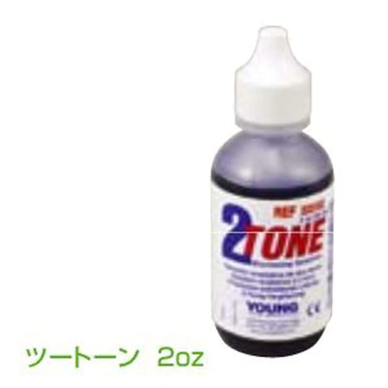 凝視支店抵抗ツートーン 2oz(歯垢染色剤)【歯科医院専売品】