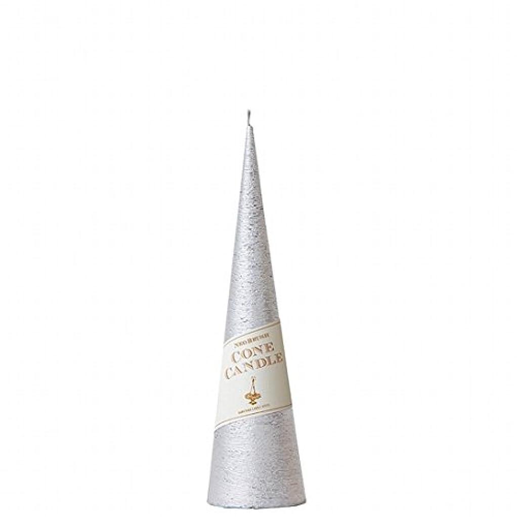 残り喉が渇いた代わってkameyama candle(カメヤマキャンドル) ネオブラッシュコーン 230 キャンドル 「 シルバー 」(A9750120SI)