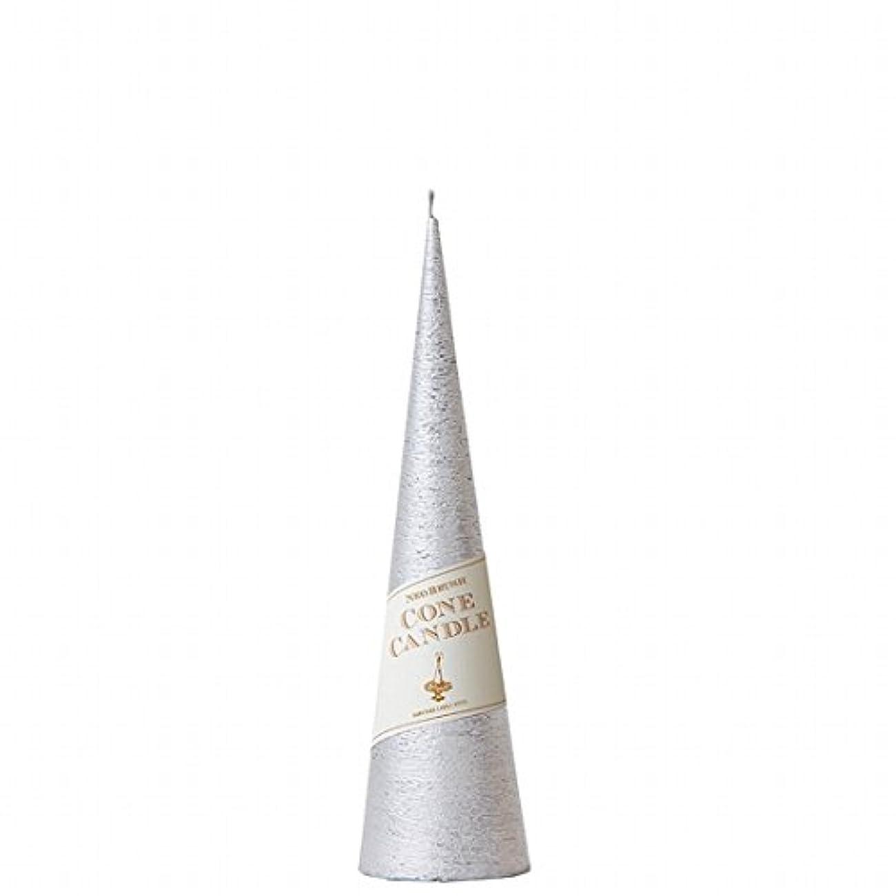 乱す透ける金銭的kameyama candle(カメヤマキャンドル) ネオブラッシュコーン 230 キャンドル 「 シルバー 」(A9750120SI)