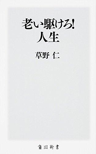 老い駆けろ!人生 (角川新書)の詳細を見る