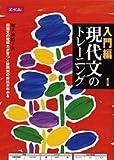 Z会 入門編 現代文のトレーニング 新装版