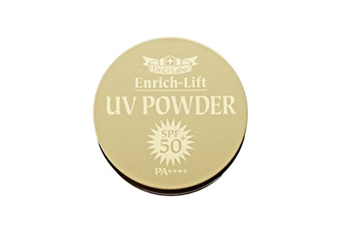 応答世辞大使館ドクターシーラボ エンリッチ リフト UVパウダー 50+ SPF 50+ PA++++ 3.5g 日焼け止め