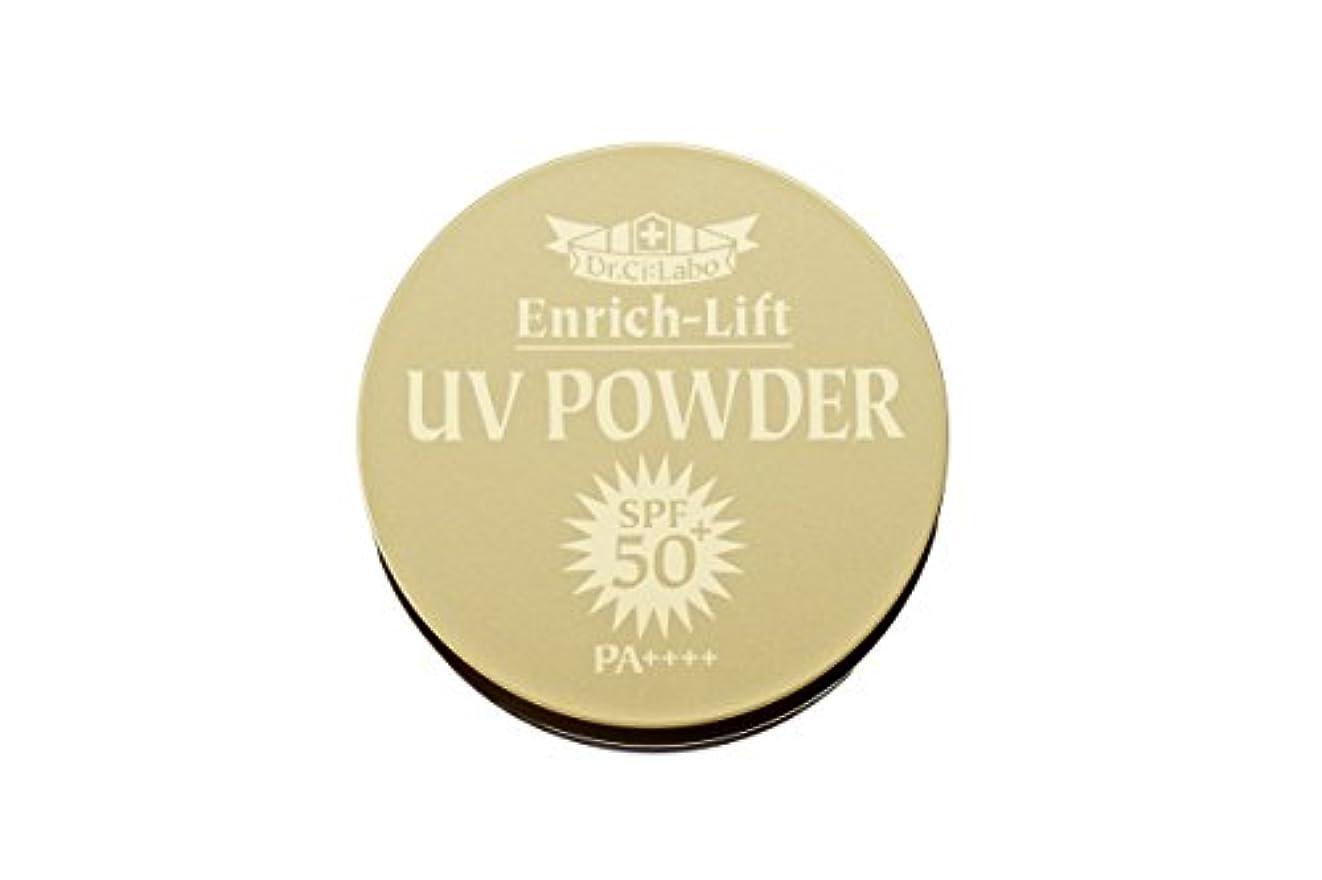 近代化する怒って抽象化ドクターシーラボ エンリッチ リフト UVパウダー 50+ SPF 50+ PA++++ 3.5g 日焼け止め