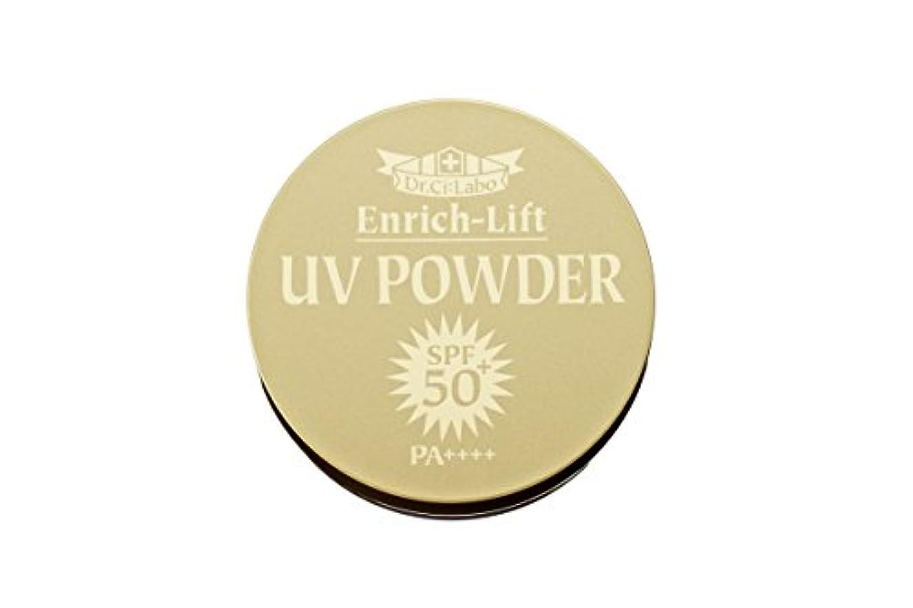 意見ラジカル同様にドクターシーラボ エンリッチ リフト UVパウダー 50+ SPF 50+ PA++++ 3.5g 日焼け止め