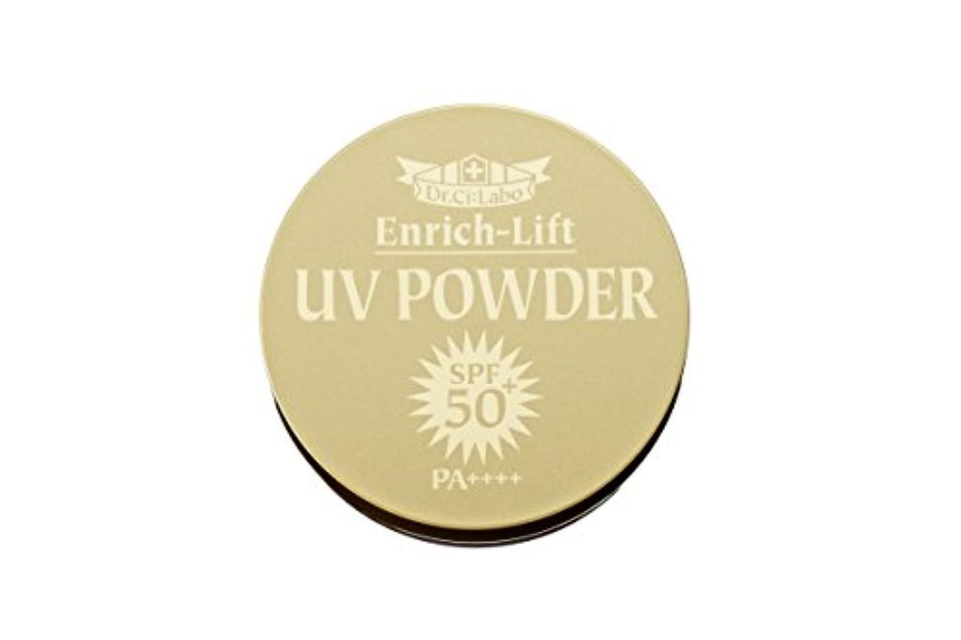 行為公演ベースドクターシーラボ エンリッチ リフト UVパウダー 50+ SPF 50+ PA++++ 3.5g 日焼け止め