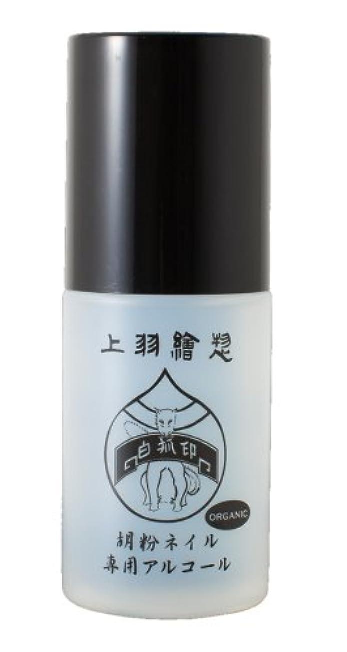 素晴らしい良い多くの寛容発生する胡粉ネイル専用除去液 オーガニックタイプ