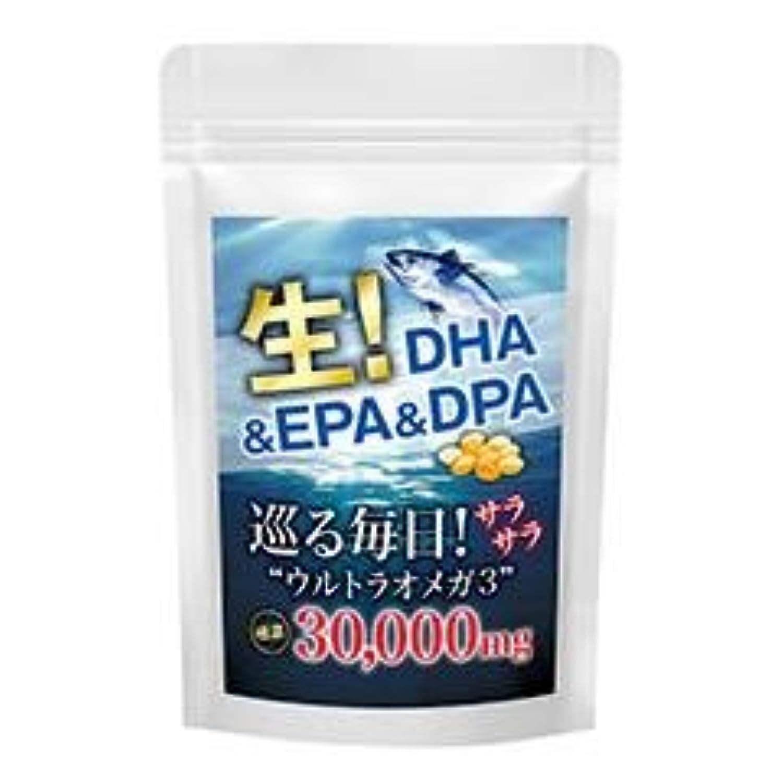 生! DHA&EPA&DPA 巡る毎日! サラサラ  ウルトラオメガ3  極濃30,000mg アマニ油 えごま油 (500mg x 60粒)