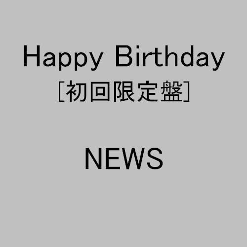 Happy Birthday(初回生産限定盤)の詳細を見る