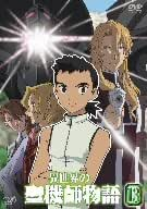 異世界の聖機師物語(13) [DVD]