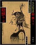 陰獣 (江戸川乱歩文庫)の詳細を見る