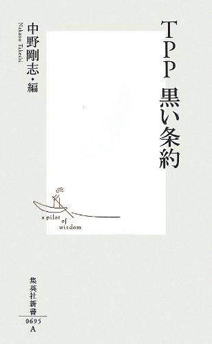 TPP 黒い条約 (集英社新書)