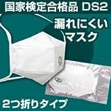 シゲマツ ぴったり密着!安心国産♪ DS2使い捨て式防じんマスク 花粉・大気汚染・PM2.5対策 国家検定合格 DD01-S2-2K(10個入)2つ折りタイプ