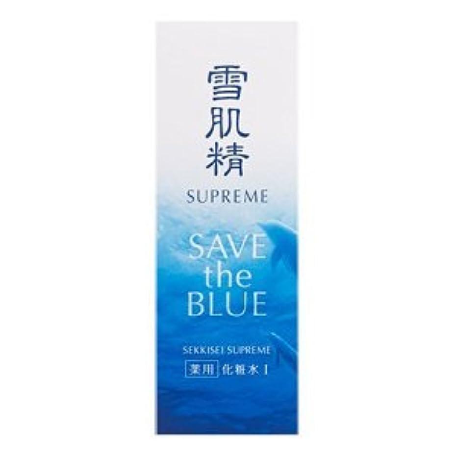 入り口綺麗な定期的コーセー 雪肌精 シュープレム 化粧水 Ⅰ みずみずしいうるおい 400ml アウトレット