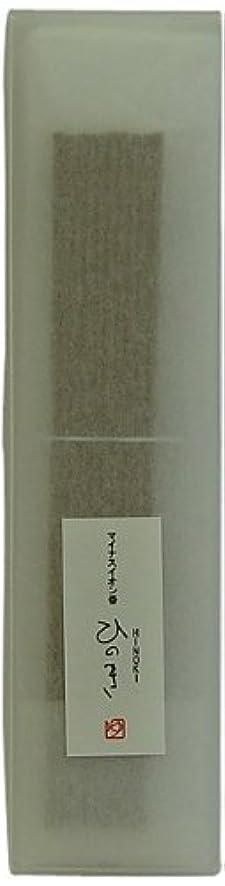 完全に乾く発掘地上の悠々庵 和のマイナスイオン香 箱 ひのき