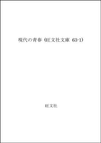 現代の青春 (旺文社文庫 63-1)の詳細を見る