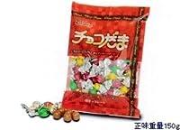 タカオカ食品 150gチョコ玉 10袋x1