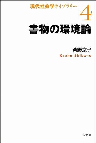 書物の環境論 (現代社会学ライブラリー4)の詳細を見る