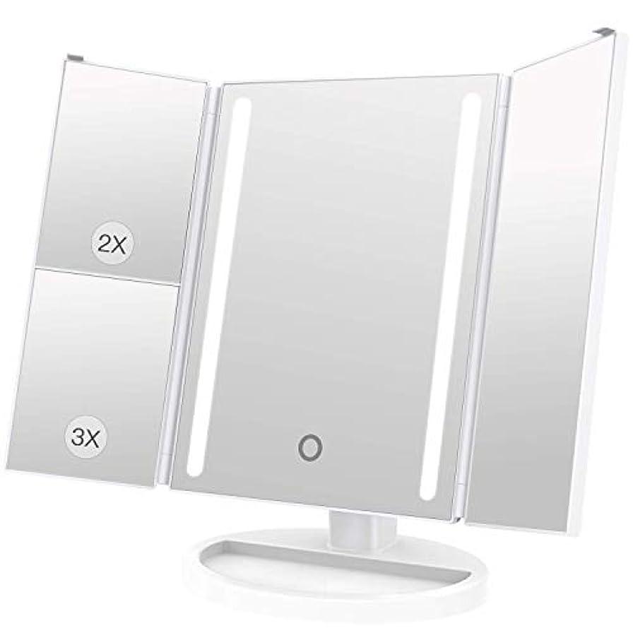 平衡回答バイソンLEEPWEI 化粧鏡 LED 三面鏡 2&3倍拡大鏡付き 明るさ調節可能 180度回転 USB/単三電池給電 (ホワイト)
