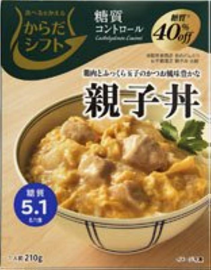謎めいた抹消甘味からだシフト 糖質コントロール 親子丼210g【5個セット】