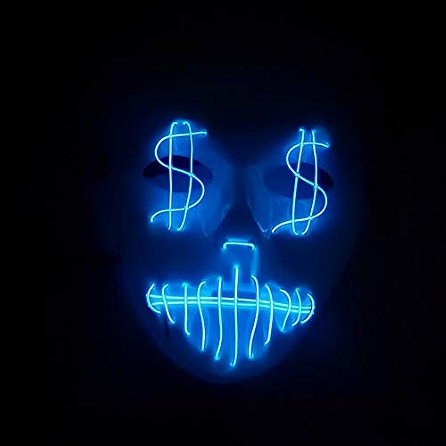 粘着性キャプテン私たちテロ イルミネーション LED マスク 2個 ハロウィン EL ワイヤー ゴールドライン 口を絞る プロム パーティー マスク (18 * 18 * 9センチメートル) MAG.AL