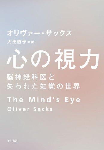 心の視力―脳神経科医と失われた知覚の世界