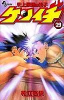 史上最強の弟子ケンイチ (29) (少年サンデーコミックス)