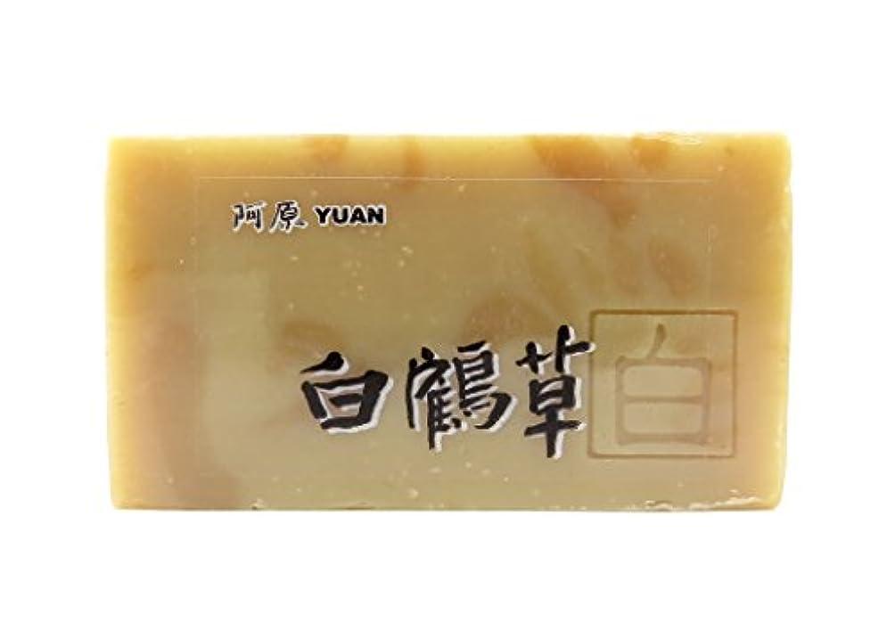 演劇バトルほこりYUAN SOAP ユアンソープ ハッカクレイシ(白鶴草) 100g (阿原 石けん 台湾コスメ)