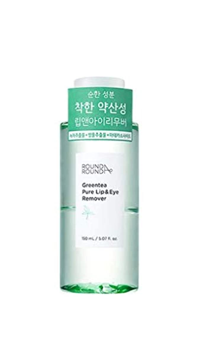 ペスト摩擦おなじみのROUND A ROUND☆GreenTea Pure Lip&Eye Remover 150ml 弱酸性リップ&アイリムーバー[並行輸入品]