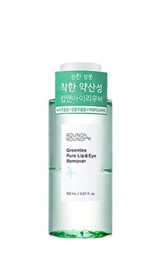 前者前提条件通訳ROUND A ROUND☆GreenTea Pure Lip&Eye Remover 150ml 弱酸性リップ&アイリムーバー[並行輸入品]