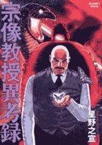 宗像教授異考録 第5集 (ビッグコミックススペシャル)の詳細を見る