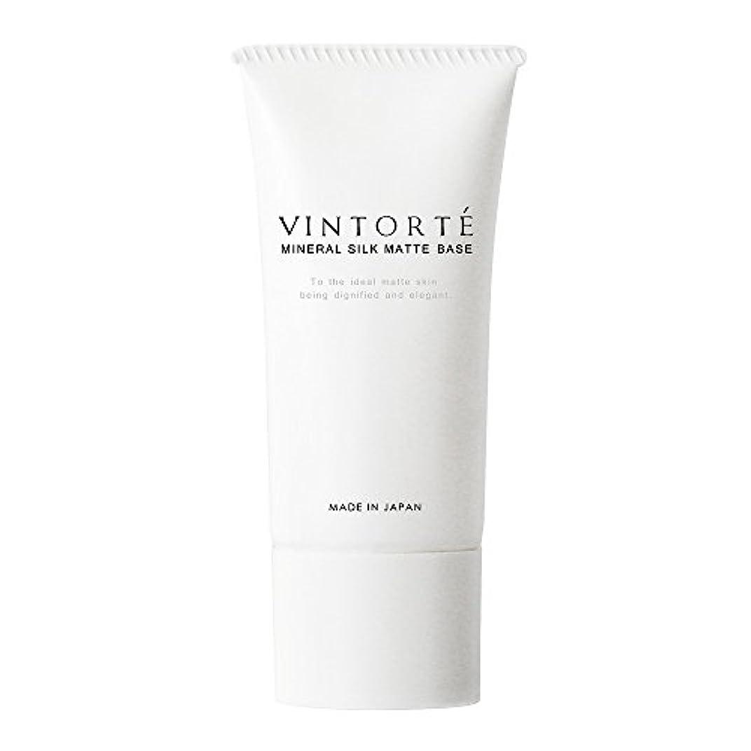 マイク維持仕様VINTORTE ミネラル シルク マットベース ヴァントルテ 化粧下地 クリーム ベースメイク v-msmb